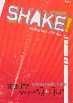 """Shake! Marketing For All """"เขย่า"""" กลยุทธ์ """"บู๊+บุ๋น"""""""