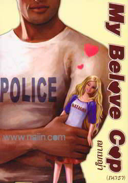My Belove Cop