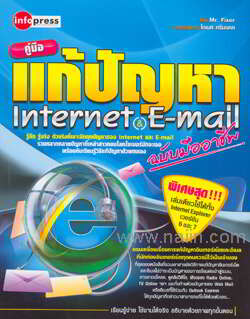 คู่มือแก้ปัญหา Internet&E-mail ฉบับมืออาชีพ