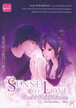 Sense of Love เซ้นส์หัวใจสั่งให้รักเธอ