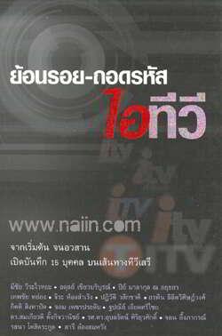 ย้อนรอย-ถอดรหัส ไอทีวี