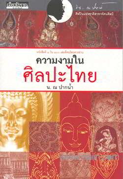 ความงามในศิลปะไทย