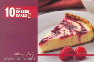 10 Best Cheesecakes II
