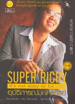 Super Richy it's not easy to be me อุบัติการณ์มหัศจรรย์
