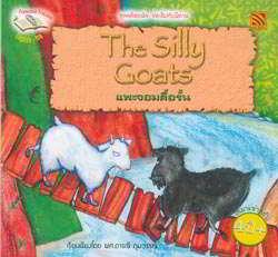 The Silly Goats แพะจอมดื้อรั้น