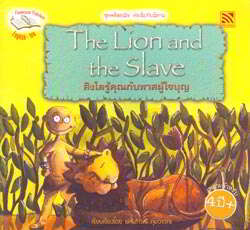 The Lion and the Slave สิงโตรู้คุณกับทาสผู้ใหญ่