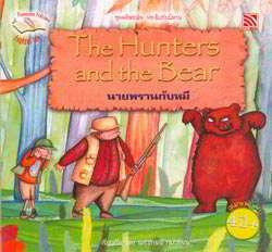 The Hunters and the Bears นายพรานกับหมี