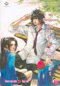 My Pingpong Boy แสบซ่าส์ท้าใจนายตัวดี 1