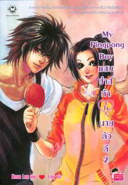 My Pingpong Boy แสบซ่าส์ท้าใจนายตัวดี 2