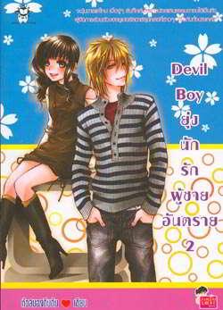 Devil Boy ยุ่งนักรักผู้ชายอันตราย 2