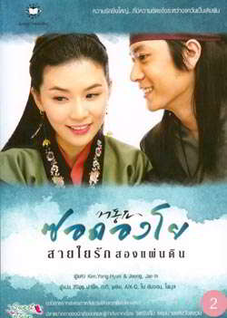 ซอดองโย สายใยรักสองแผ่นดิน 2