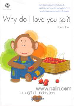 Why do I love you so?!