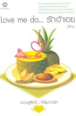 Love me do... รักเจ้าเอย