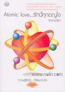 Atomic Love...รักนี้ทุกอณูใจ