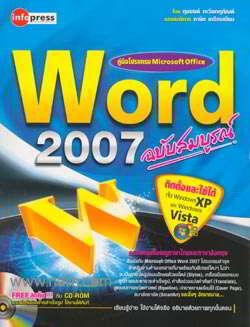 คู่มือโปรแกรม Microsoft Office Word 2007 ฉบับสมบูรณ์