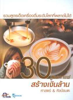 30 สูตรกาแฟสร้างเงินล้าน