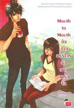 Mouth to Mouth ยัยปากกรรไกรกับนายคารมจัด