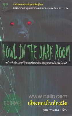 เสียงหอนในห้องมืด HOWL IN THE DARK ROOM