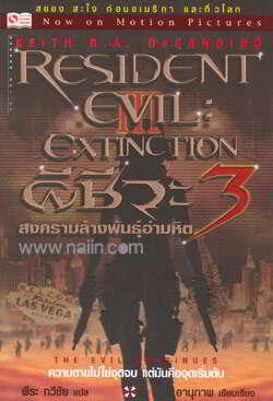 Resident Evil : Extinction ผีชีวะ 3 สงครามล้างพันธุ์อำมหิต