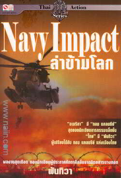 Navy Impact ล่าข้ามโลก