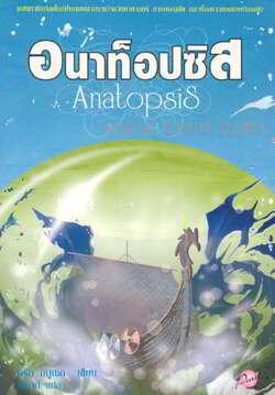 อนาท็อปซิส Anatopsis