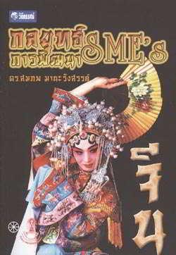 จีน:กลยุทธการพัฒนา SME S