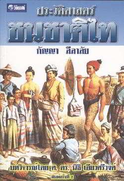ประวัติศาสตร์ชนชาติไท (พิมพ์ครั้งที่2)