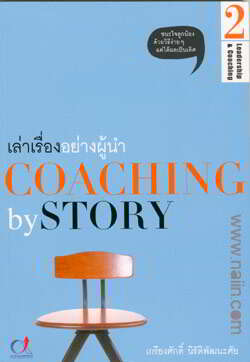 เล่าเรื่องอย่างผู้นำ COACHING by STORY 2
