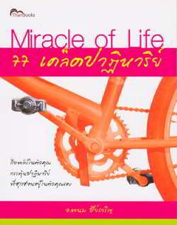Miracle of Life 77 เคล็ดลับปาฏิหาริย์