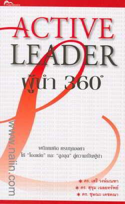 ผู้นำ 360 องศา