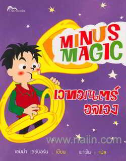 Minus Magic เวทมนตร์อลเวง