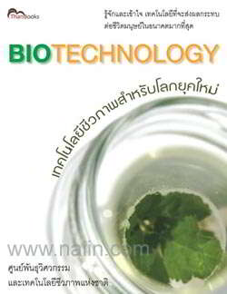 BIOTECHNOLOGY เทคโนโลยีชีวภาพสำหรับโลกยุคใหม่