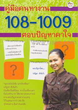 คู่มือคนหางาน 108-1009 ตอบปัญหาคาใจ