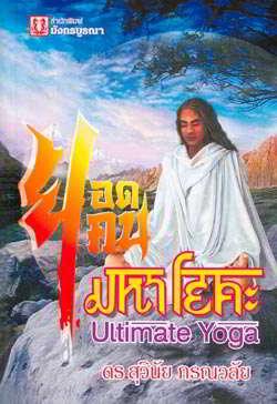 ยอดคนมหาโยคะ Ultimate Yoga