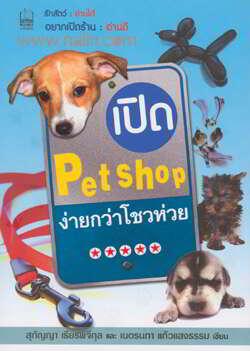 เปิด Petshop ง่ายกว่าโชวห่วย