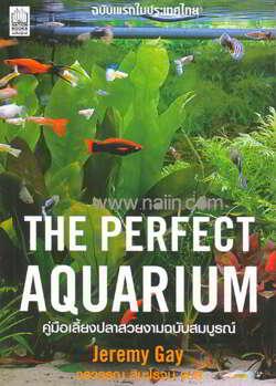 The Perfect Aquarium คู่มือเลี้ยงปลาสวยงามฉบับสมบูรณ์