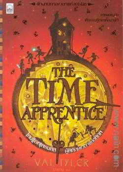 The Time Apprentice ผู้พิทักษ์เวลาแห่งพิภพ