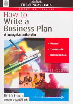 How to Write a Business Plan ทำแผนธุรกิจแบบมืออาชีพ