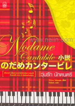 วุ่นรัก นักดนตรี Nodame Cantabile