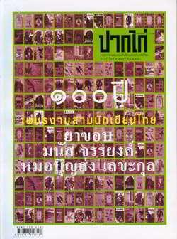 100 ปี เพชรงามสามนักเขียนไทย