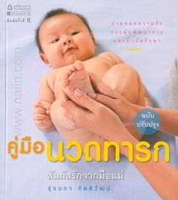 คู่มือนวดทารก สัมผัสรักจากมือแม่ (ฉบับปรับปรุง)