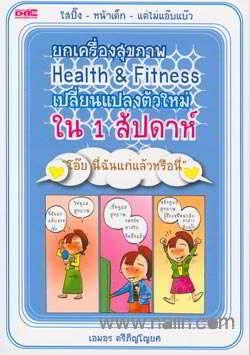 ยกเครื่องสุขภาพ Health&Fitness เปลี่ยนแปลงตัวใหม่ใน 1 สัปดาห์