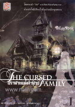 The Cursed Family ปราสาทแห่งคำสาป Vol.1