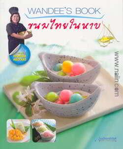 Wandee's Book ขนมไทยในหาบ