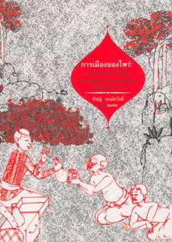 การเมืองของไพร่ : จากวิกฤตของระบอบทักษิณสู่การก่อรูปของระบอบการเมืองไทยหลังรัฐประหาร 2549