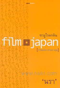film japan ซามูไรตกดิน