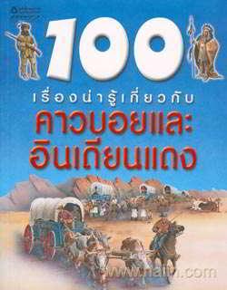100 เรื่องน่ารู้เกี่ยวกับคาวบอยและอินเดียนแดง