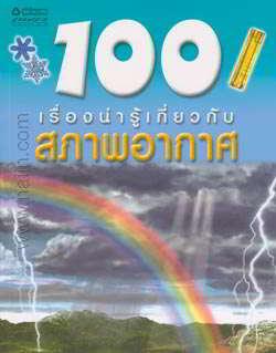 100 เรื่องน่ารู้เกี่ยวกับสภาพอากาศ