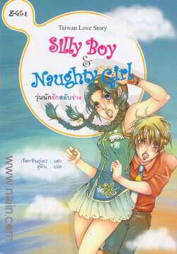 Silly Boy & Naughty Girl วุ่นนักรักสลับร่าง