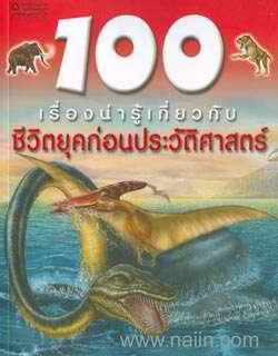 100 เรื่องน่ารู้เกี่ยวกับชีวิตยุคก่อนประวัติศาสตร์